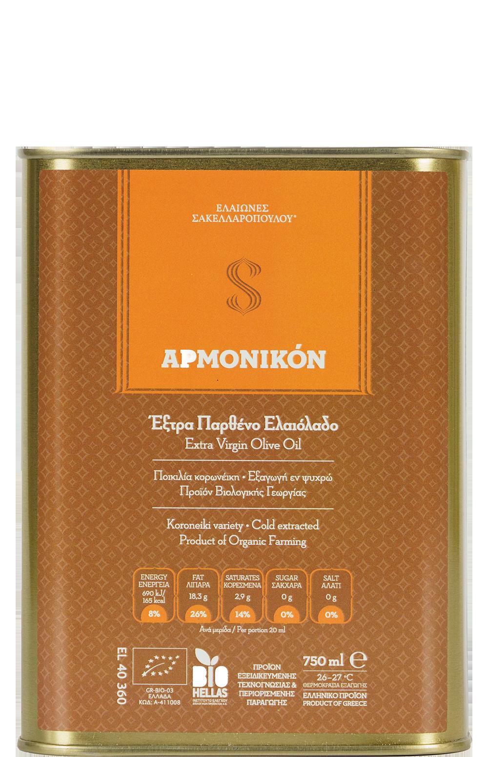 Armonikon Monovarietal Organic EVOO